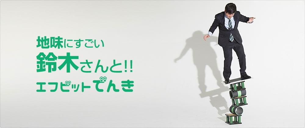 地味にすごい鈴木さんと!!エフビットでんき