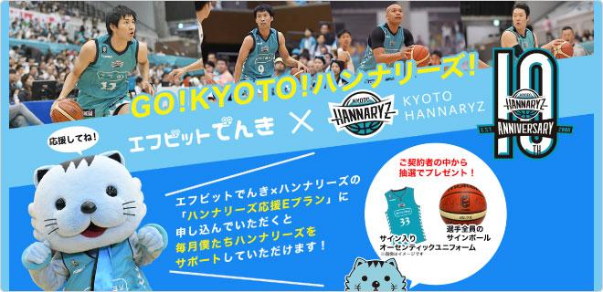 GO KYOTO!ハンナリーズ!